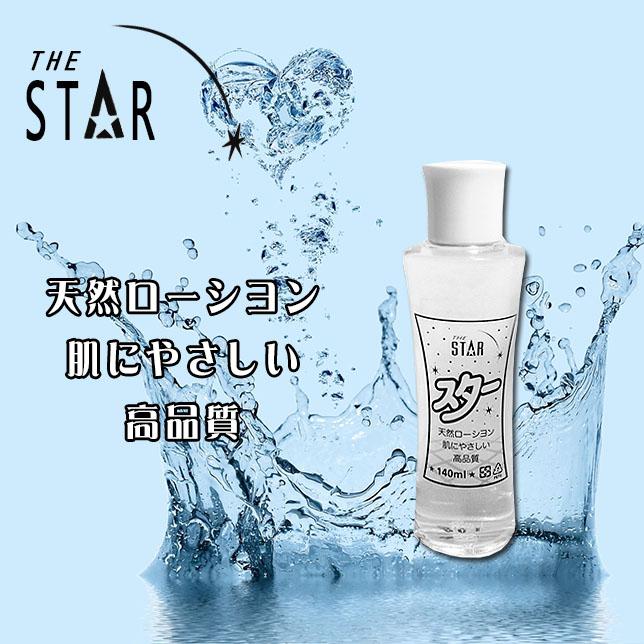 STAR日式天然純淨潤滑液-140ml
