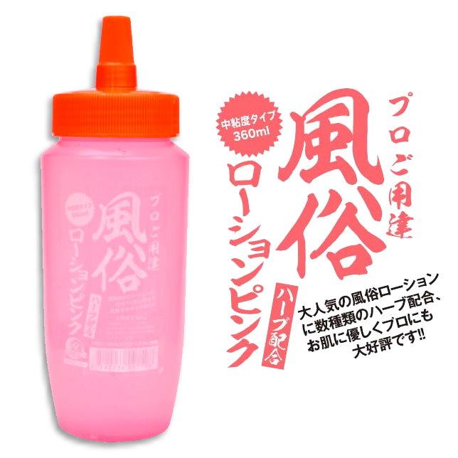 風俗潤滑液【粉紅】藥草配方 360ml