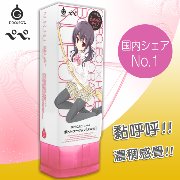 EXE|G PROJECT X PEPEE BOTTLE LOTION 滑溜 潤滑液 - 220ml