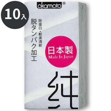 岡本Okamoto-輕柔清新保險套-純10入