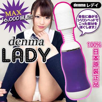 【潮吹棒】denma Lady パープル
