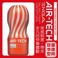 【重複使用】日本TENGA空壓旋風杯ATH-001R(標準型)