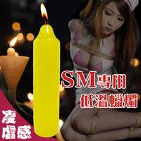 尖頭型低溫蠟燭(短支)(黃色)