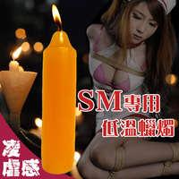 尖頭型低溫蠟燭(短支)(橘色)