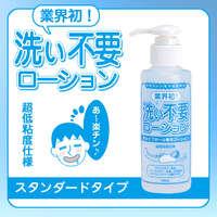 【免清洗潤滑液】超人氣潤滑液 標準型 145ml