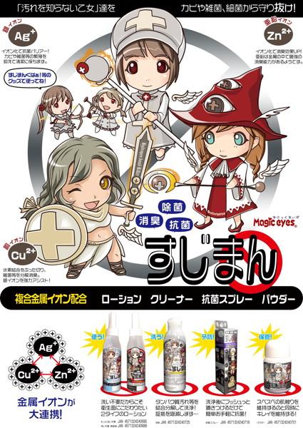 日本 magic eyes