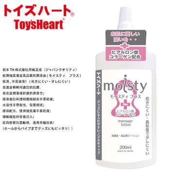 moisty Plus潤滑液 200ml R20內附同款