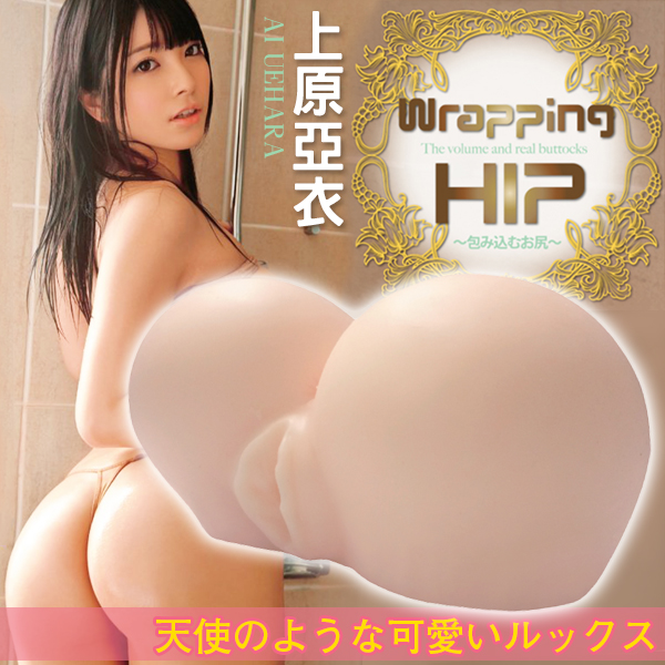 Wrapping HIP 上原亞衣
