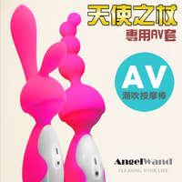 天使之杖專用AV套-粉(2入)