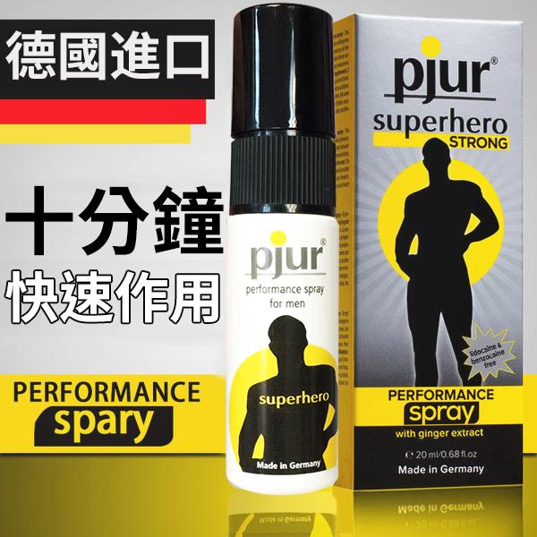 【SGS檢驗合格】德國原裝Pjur superhero Spray 男用加強噴霧 20ml