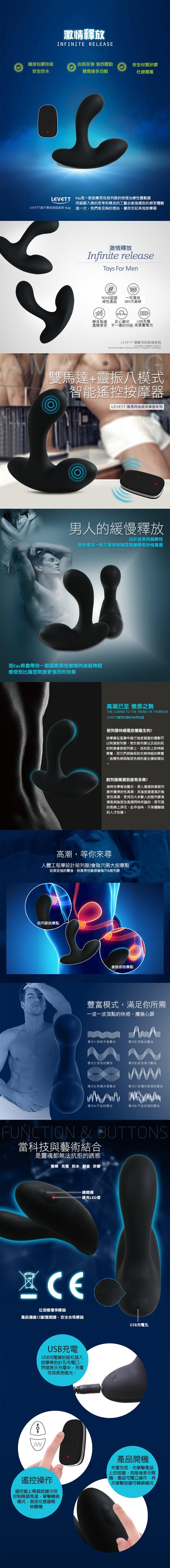 前列腺按摩器 遙控