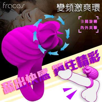 【電動94爽】Frances舔出快感3頻旋轉震動套