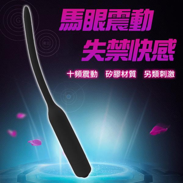 【爽到併軌】尿道自慰10頻7.5mm防水震動-黑