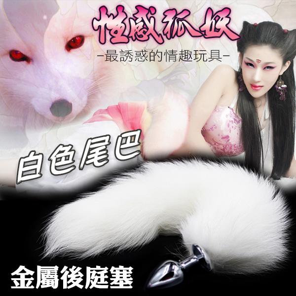 性感狐妖白色尾巴金屬後庭塞