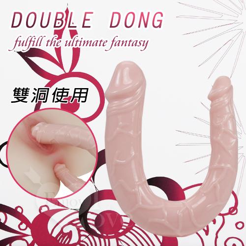 【BAILE】DOUBLE DONG 老二雙頭U型-膚色﹝秘密情人﹞