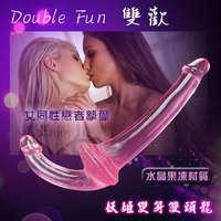Double Fun 雙歡‧妖姬變身雙頭龍 - 女同性戀者摯愛﹝果凍粉﹞