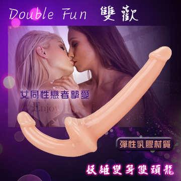Double Fun 雙歡‧妖姬變身雙頭龍 - 女同性戀者摯愛﹝膚色﹞