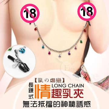 【乳の虐戀】9鈴鐺長鏈乳夾﹝情趣乳飾﹞