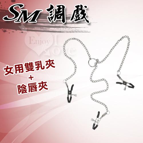 SM 調戲-女用雙乳夾+陰唇夾