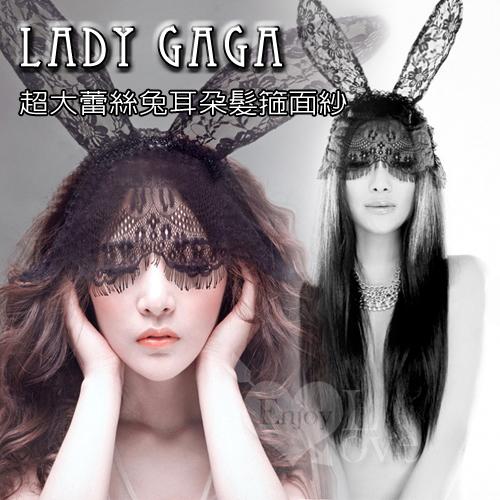 超大蕾絲兔耳朵髮箍面紗 - lady gaga 夜店舞會派對表演性感裝扮