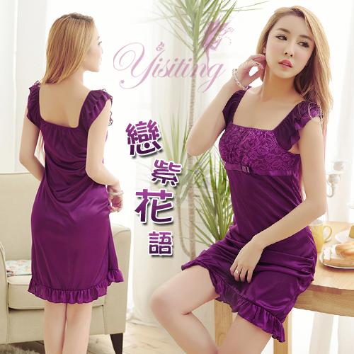 《Yisiting》戀紫花語!浪漫唯美柔緞情趣睡襯衣