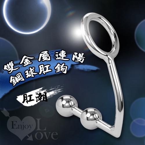雙金屬連陽鋼球肛鉤