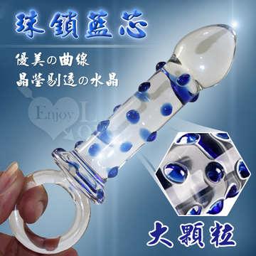 珠鎖藍芯‧大顆粒水晶玻璃拉環肛塞