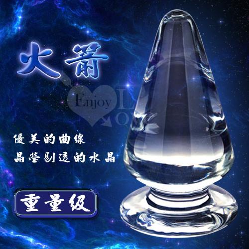 火箭‧重量級水晶玻璃後庭塞