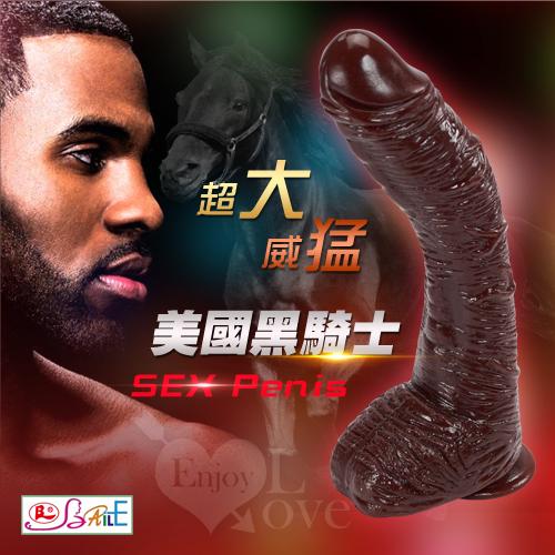 【BAILE】美國黑騎士‧SEX Penis 超大尺寸仿真吸盤威猛陽具﹝棕色﹞