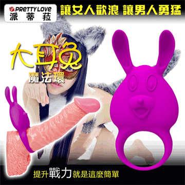 派蒂拉-可愛大耳兔10頻震動環