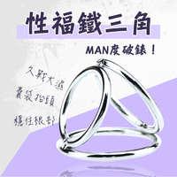 不鏽鋼鐵三角套環-大