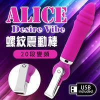 愛麗絲螺紋型20頻USB震棒-桃