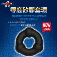 狂牛幸福柔軟零度矽膠套環
