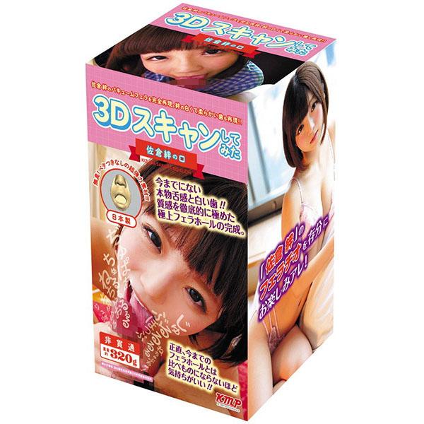 3D掃描製成 佐倉絆的小嘴