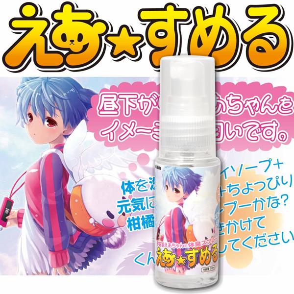 宇佐羽柑橘系香氛噴劑-30ml