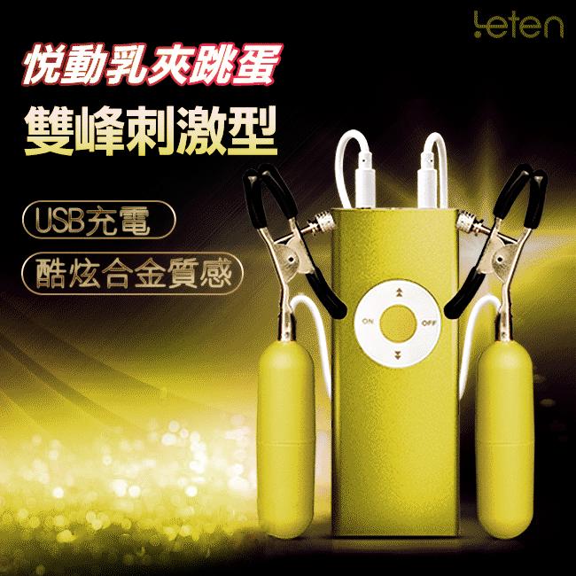 悅動USB合金質感20頻乳夾-黃