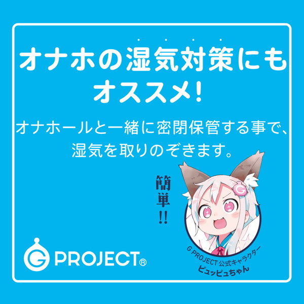 g-project 珪藻土