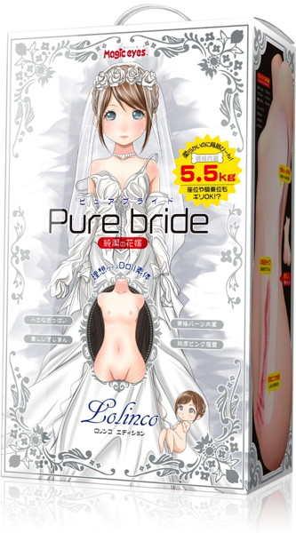 純潔新娘 超可愛的微乳造型羅莉子身型版