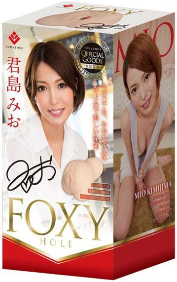 FOXY HOLE 君島美緒 女優名器自慰套