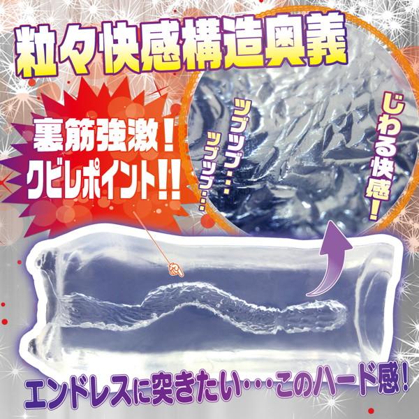 日本 硬版 自慰套