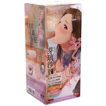 日本原裝進口_18歲的芽璃沙 用嘴巴來做吧_145g