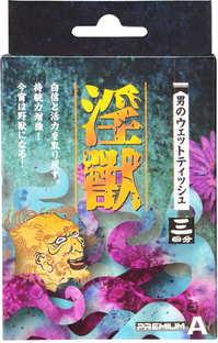 【淫獸】男用濕紙巾(3入)