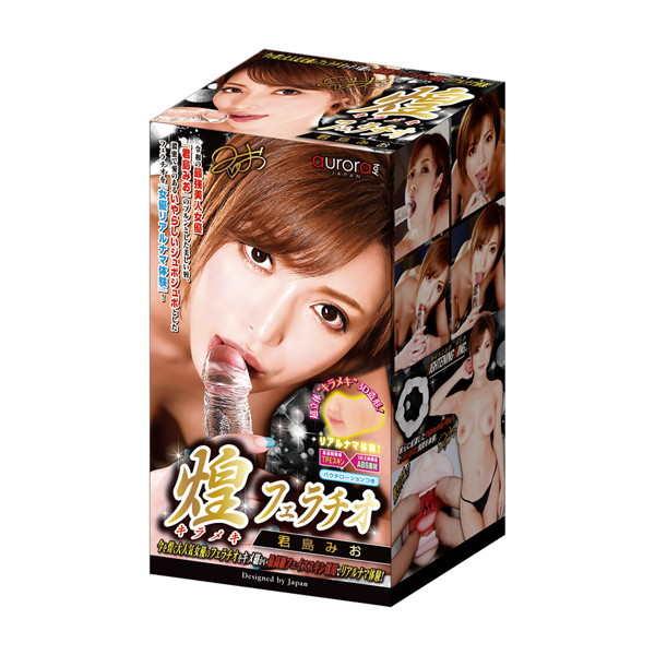 令和時代的最強美人女優「君島美緒」 輝煌口交自慰套  355g