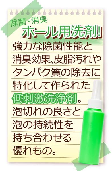 抗菌 清潔劑
