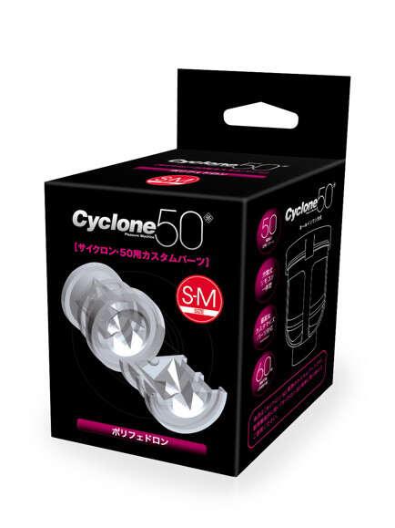 CYCLONE|50 充電式旋風 電動飛機杯配件【內裝杯體】(ポリフェドロン)