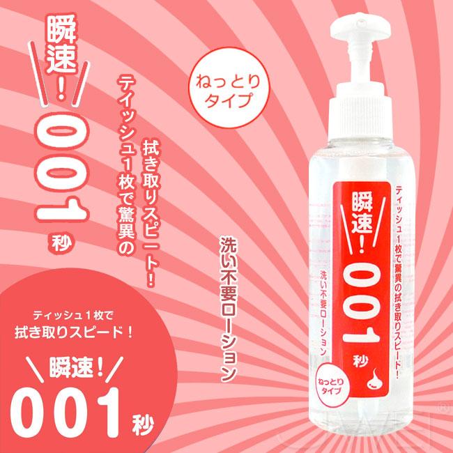 (濃稠型)日本原裝進口Wild One‧瞬速!_001秒免清洗潤滑液_180ml