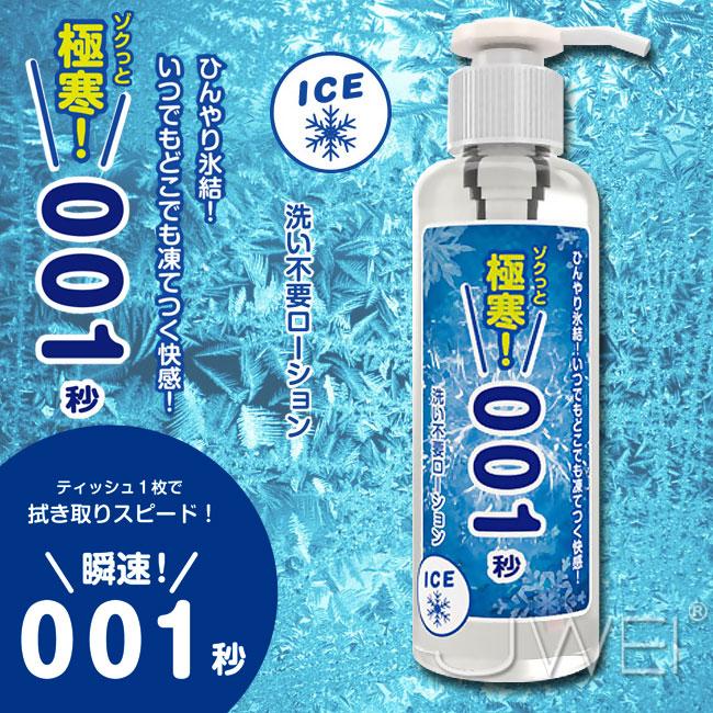 (極寒)日本原裝進口Wild One‧瞬速!_001秒免清洗潤滑液_180ml