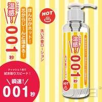 (溫感)日本原裝進口Wild One‧瞬速!_001秒免清洗潤滑液_180ml
