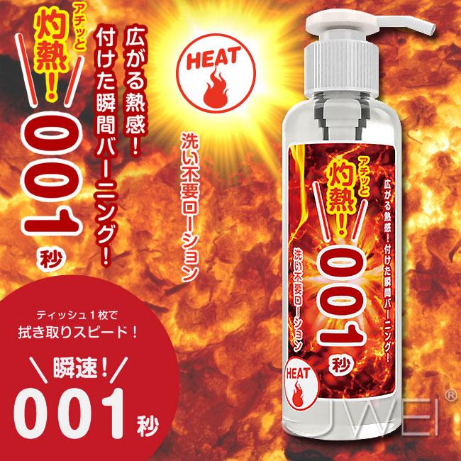 (灼熱)日本原裝進口Wild One‧瞬速!_001秒免清洗潤滑液_180ml