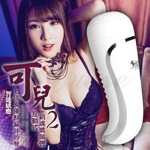 中國超人氣名模_【7國語言】智能模擬互動銷魂嬌喘聲+震動自慰杯